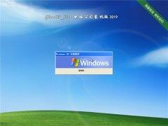 电脑公司装机版 GHOST XP SP3 v2019.03