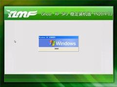 雨林木风 Ghost Xp SP3 稳定装机版 v2019.03