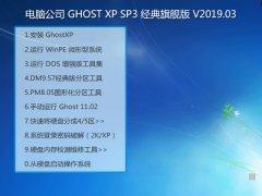 电脑公司 GHOST XP SP3 旗舰版 V2019.03