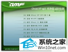 雨林木风 Ghost XP SP3 纯净版 v2019.06