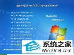 电脑公司 Ghost XP SP3 纯净版 v2019.06