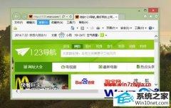 win10系统设置iE浏览器全屏的解决技巧