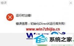 win10系统运行游戏提示初始化directx运行库失败的具体技巧