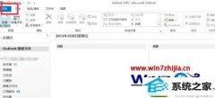 win10系统笔记本删除outlook邮件账户的还原教程