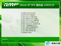 雨林木风 ghost xp sp3精简安装盘V2019.10