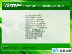 雨林木风WindoXP v2020.02  万能装机版