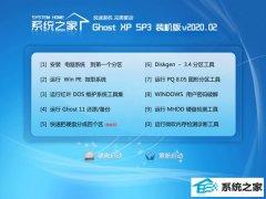 系统之家WindoXP 精心春节装机版 v2020.02