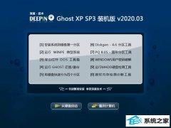 深度技术WindowsXP 增强装机版 v2020.03