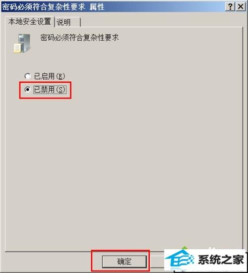 "win10系统提示""密码不满足密码策略的要求""的解决方法"