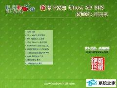 新萝卜家园Ghost WinXP  极速装机版 v2020.05