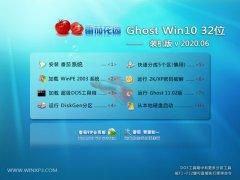 番茄花园Win10 极速装机版32位 2020.06