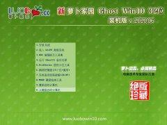 萝卜家园Ghost Win10 32位 极速装机版 2020.06