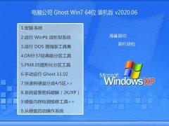电脑公司Windows7 64位 典藏装机版 2020.06