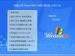 电脑公司Win7 64位 精心2021元旦装机版