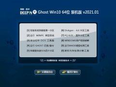 深度技术Windows10 64位 安全2021元旦装机版