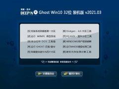深度技术Win10 32位 热门装机版 2021.03