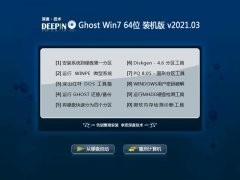 深度技术Win7 64位 珍藏装机版 2021.03