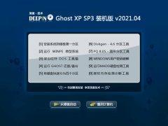 深度技术WinXP 旗舰装机版 2021.04
