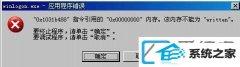 装机版xp系统提示winlogon.exe应用程序错误如何办