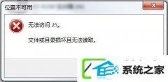 w10系统移动硬盘文件或目录损坏且无法读取怎么处理?