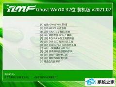 雨林木风Win10 32位 绿色装机版 2021.07