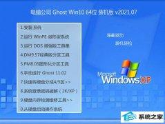 电脑公司Windows10 64位 完美装机版 2021.07