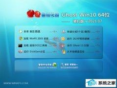 番茄花园Ghost Win10 64位 绝对装机版 2021.07