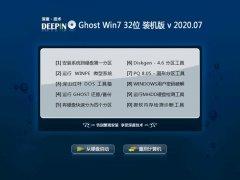 深度技术Win7 增强装机版 2020.07(32位)