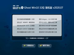深度技术Win10 32位 青春装机版 2020.07