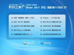 系统之家Win7 官方装机版 2020.07(32位)