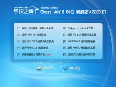 系统之家Windows10 推荐装机版64位 2020.07