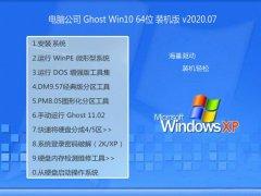 电脑公司Ghost Win10 64位 快速装机版 2020.07