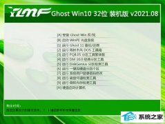 雨林木风Win10 32位 新机装机版 2021.08