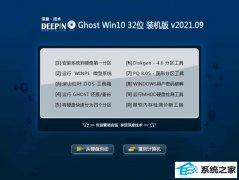 深度技术Win10 纯净装机版32位 2021.09