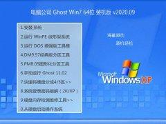 电脑公司Win7 64位 抢先装机版 2020.09