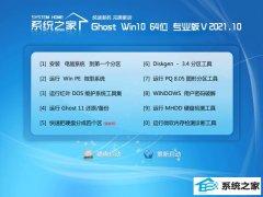 系统之家win10免激活64位精简光速版v2021.10