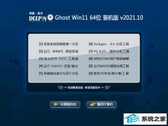 深度技术最新win11 64位增强可靠版v2021.10