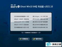 深度技术win10 64位清爽娱乐版v2021.10