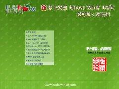 萝卜家园Windows7 绿色中秋国庆版64位 2020.10