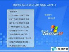 电脑公司v2021.11最新win7 64位中文大神版