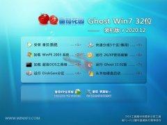 番茄花园Windows7 万能装机版32位 2020.12